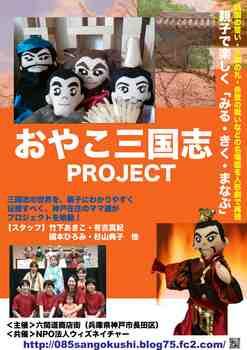 親子三国志ポスターイメージver2.jpg
