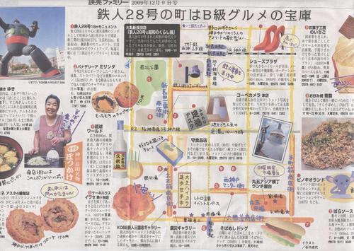 新長田マップ.jpg